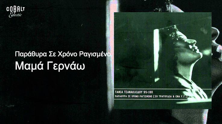 Τάνια Τσανακλίδου - Μαμά γερνάω - Official Audio Release