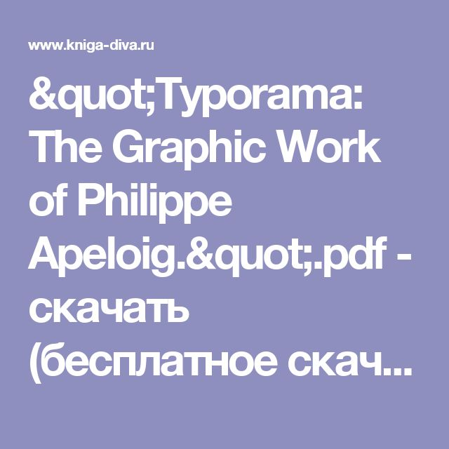 """""""Typorama: The Graphic Work of Philippe Apeloig."""".pdf - скачать (бесплатное скачивание или покупка!?)"""