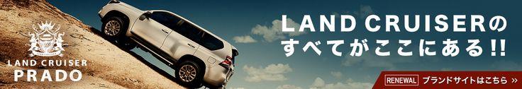 LAND CRUISERのすべてがここにある。ブランドサイト公開中!
