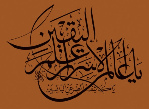 157 Best Images About Calligraphy On Pinterest Arabic