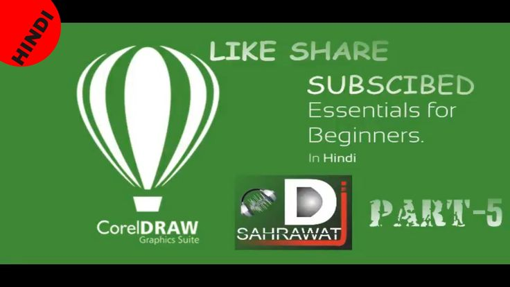 Corel Draw Tutorials for Beginners in Hindi(Part-5)