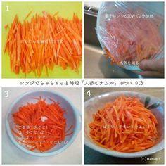 細切りニンジンをレンジで2分チンして水切りし、ゴマ油大さじ1+塩小さじ1/2+胡椒少々+おろしニンニク小さじ1/2を混ぜ たら 「人参のナムル」の出来上がり!もやしやピーマン、小松菜でもOK!