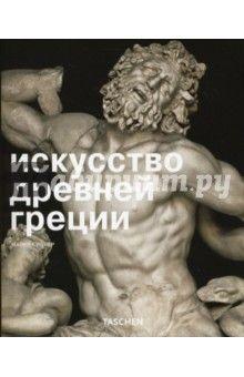 Майкл Сиблер - Искусство древней Греции обложка книги
