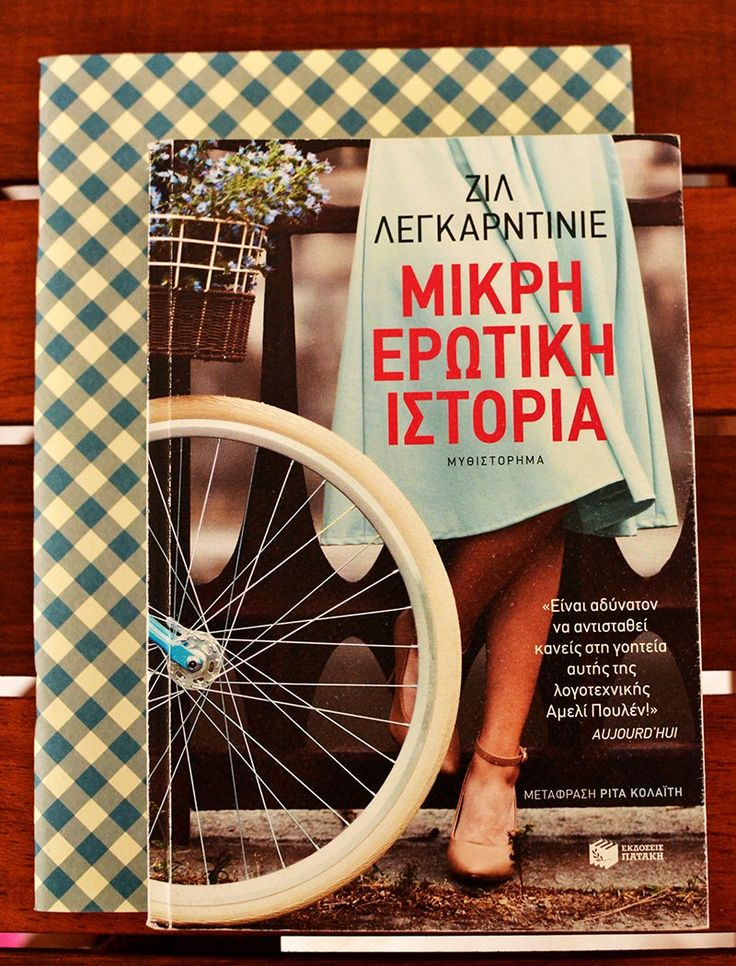 Book Review: Μικρή Ερωτική Ιστορία