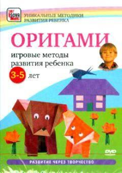 Уроки оригами для детей: - Поделки с детьми | Деткиподелки