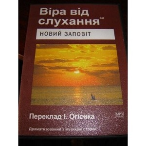Ukrainian New Testament MP3 Reading / Metropolitan Ilarion (Ivan Ohienko) Translation / Novii Zapovit / 2 MP3 CD's