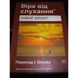 Ukrainian New Testament MP3 Reading / Metropolitan Ilarion (Ivan Ohienko) Translation / Novii Zapovit / 2 MP3 CD's