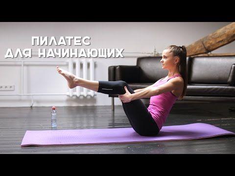 Пилатес для начинающих [Workout | Будь в форме] - YouTube