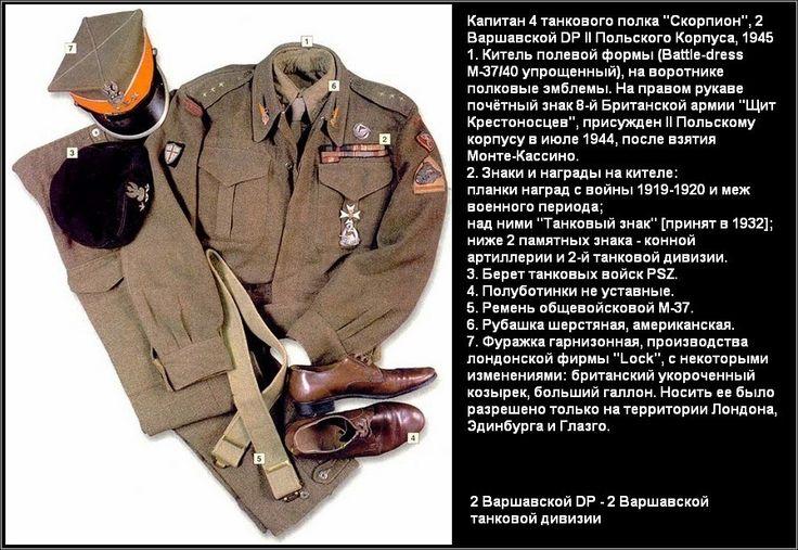 """Капитан 4-го танкового полка """"Скорпион"""", 2 Варшавской танковой дивизии, 2 польского корпуса 1945"""