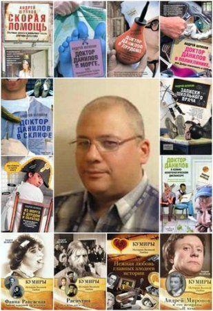 Андрей Шляхов в 42 книгах (2004-2016) FB2, PDF
