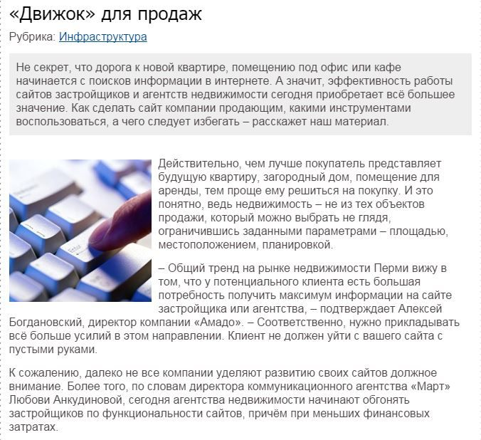 Обзор сайтов застройщиков и агентств недвижимости в #Пермь