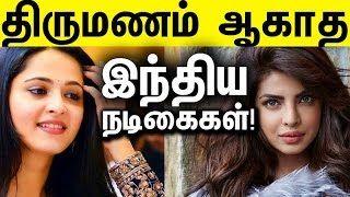13 தரமணம ஆகத இநதய நடககள! 13 Virgin Indian Actress List   Tamil News