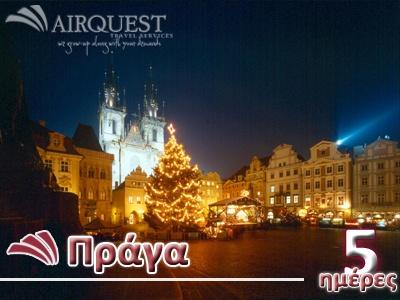 Χριστούγεννα στη Πράγα (5 ημέρες). Εκδρομή με απευθείας πτήση από Ηράκλειο