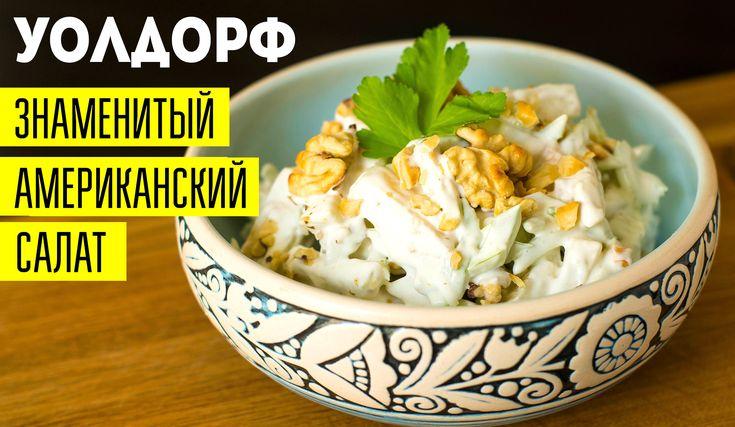 Рецепт знаменитого салата УОЛДОРФ. Вальдорфский салат - YouTube