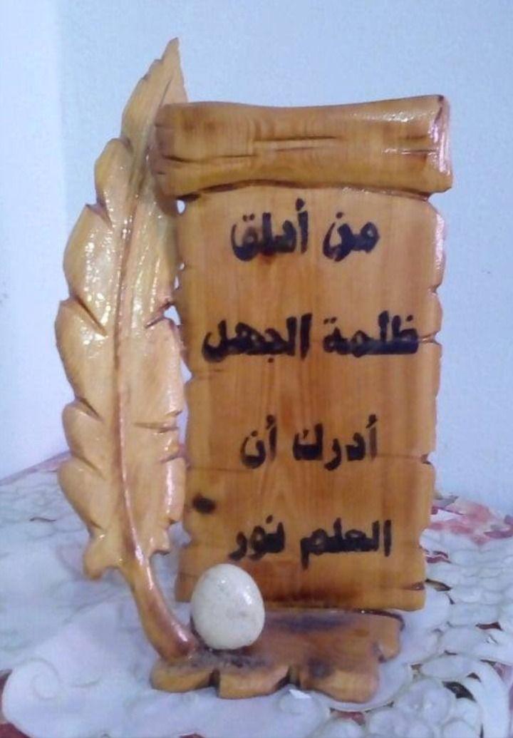 نقش ورسم على الخشب من أذاق ظلمة الجهل أدرك أن العلم نور مصطفى نور الدين