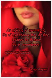 ΨΥΧΟ-ΛΟΓΙΚΑ: Αν αξίζεις ν' αγαπηθείς, θα σ' αγαπήσουν θες δε θε...