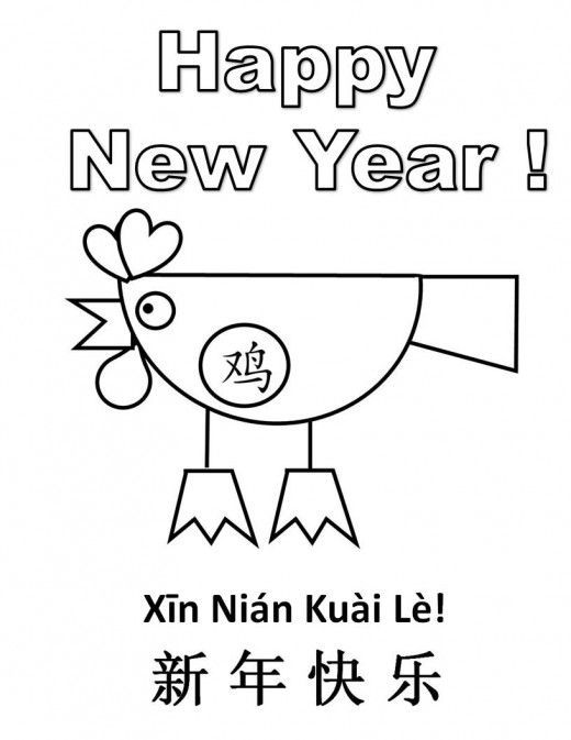 Free Printable Coloring Pages H Y New Year 378 Best Chinese Images On Pinterest