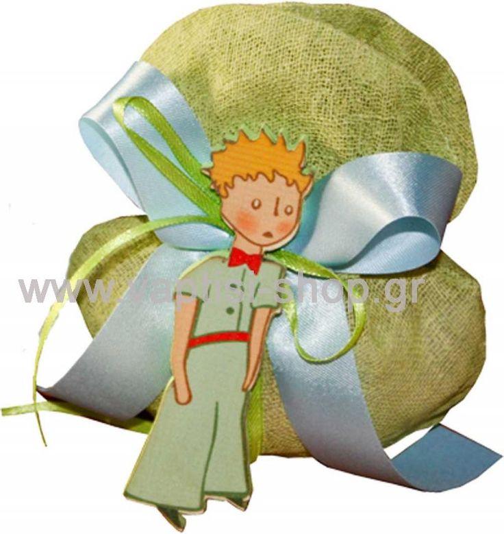 Μπομπονιέρα σε πουγκί - Μικρός Πρίγκιπας