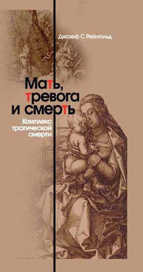 Мать, тревога и смерть. Комплекс трагической смерти #литература, #журнал, #чтение, #детскиекниги, #любовныйроман, #юмор, #компьютеры