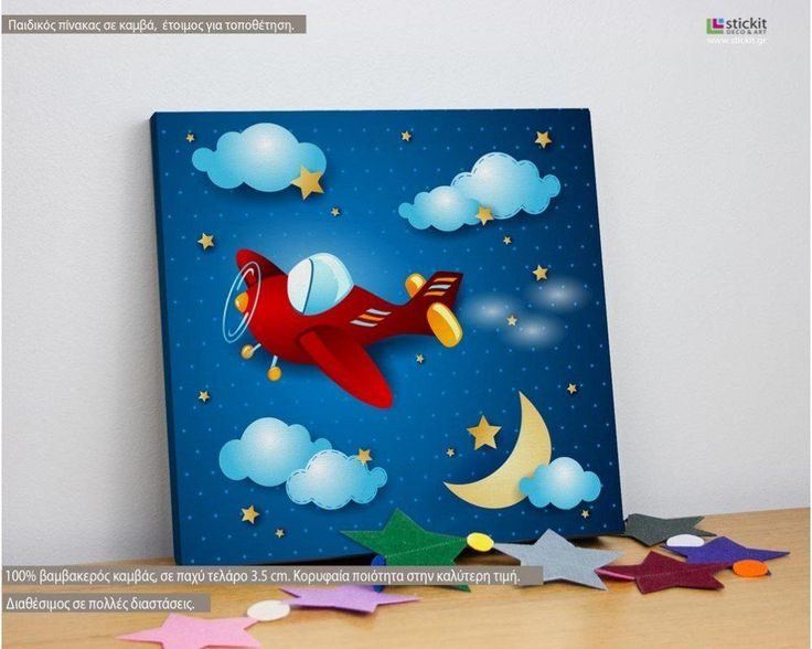 Red airplane at night, παιδικός - βρεφικός πίνακας σε καμβά,19,90 €,https://www.stickit.gr/index.php?id_product=18805&controller=product