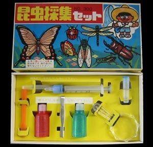 わ!なんか知らんけどコレ持ってた!  昆虫採集セット