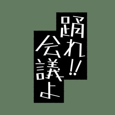 """""""踊れ!! 会議よ"""" Sunday: fundam 2014.8.31"""