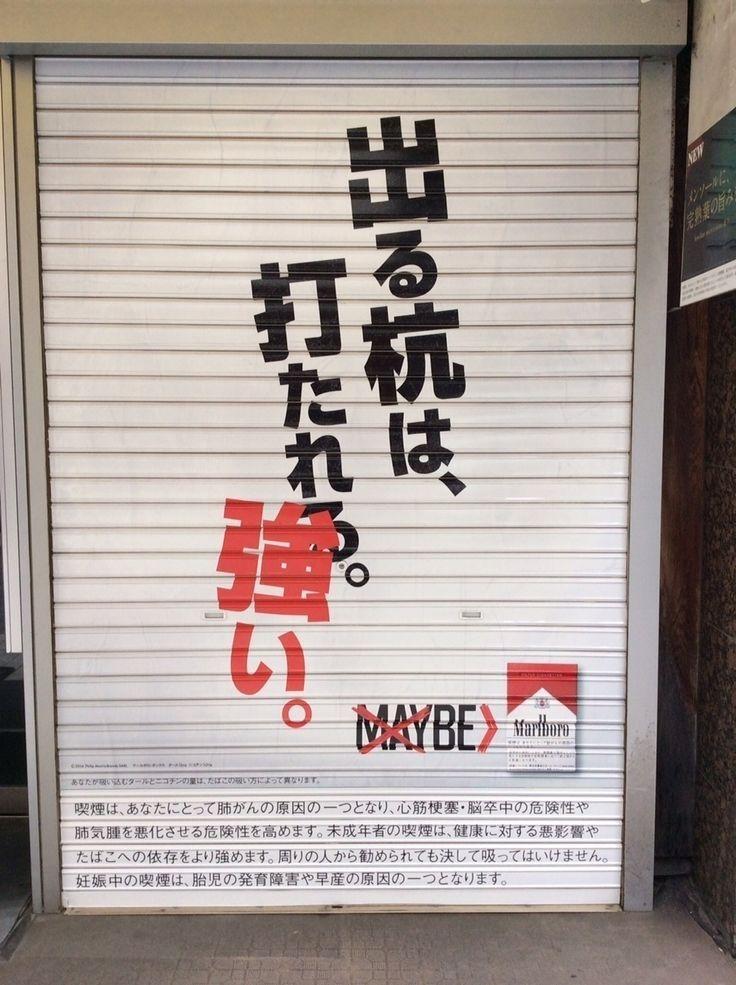 なぜマルボロの広告は意識が高いのか klov(Umihiko Ito) note