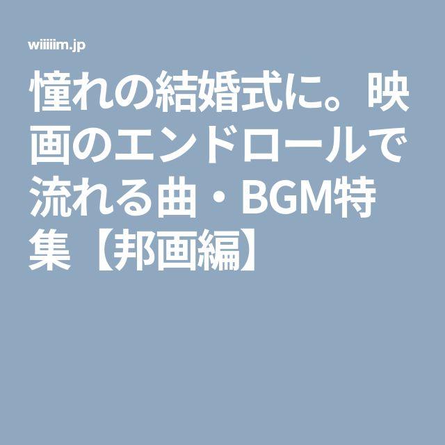 憧れの結婚式に。映画のエンドロールで流れる曲・BGM特集【邦画編】