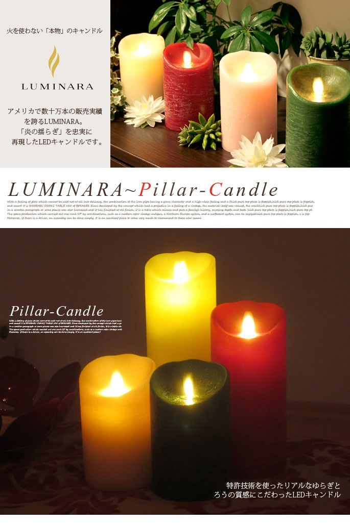 LEDキャンドル ピラーキャンドルL LUMINARA 全4色 デザイナーズ家具 デザインインテリア雑貨 BICASA(ビカーサ) 送料無料 家具通販 激安ショップ照明・ライトキャンドルライト
