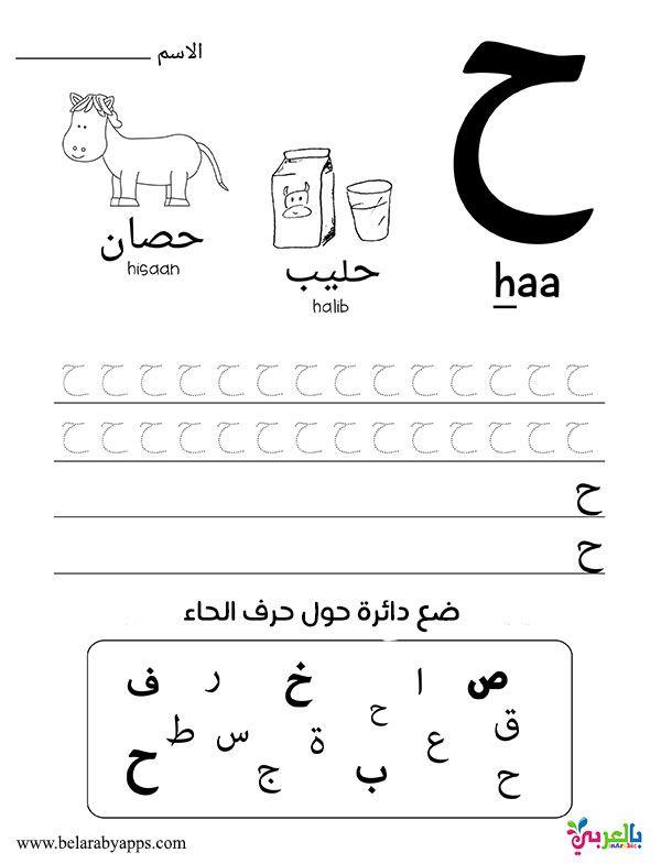 Learn Arabic Alphabet Letters Free Printable Worksheets بالعربي نتعلم Learn Arabic Alphabet Arabic Alphabet Arabic Alphabet Letters