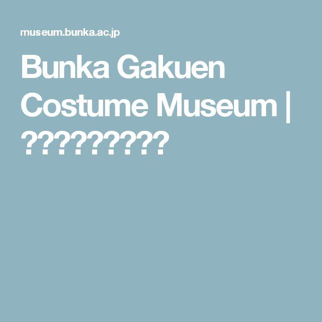 Bunka Gakuen Costume Museum | 文化学園服飾博物館
