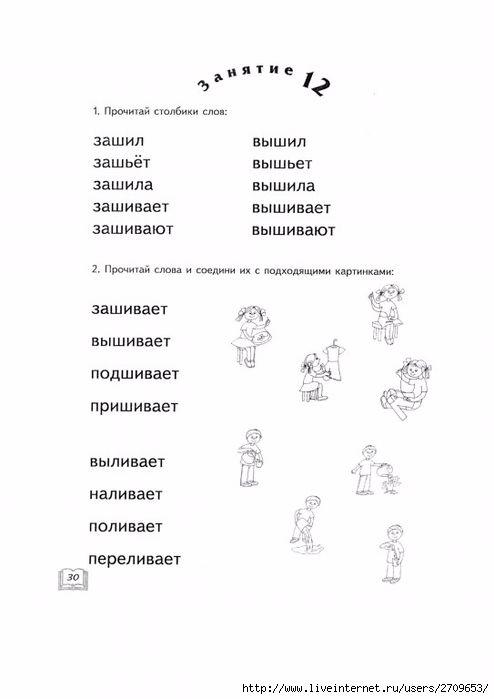 120994575_alifanova_e_a_egorova_n_e_razvitie_pravilnosti_i_osoznannostpage32.jpg (494×699)