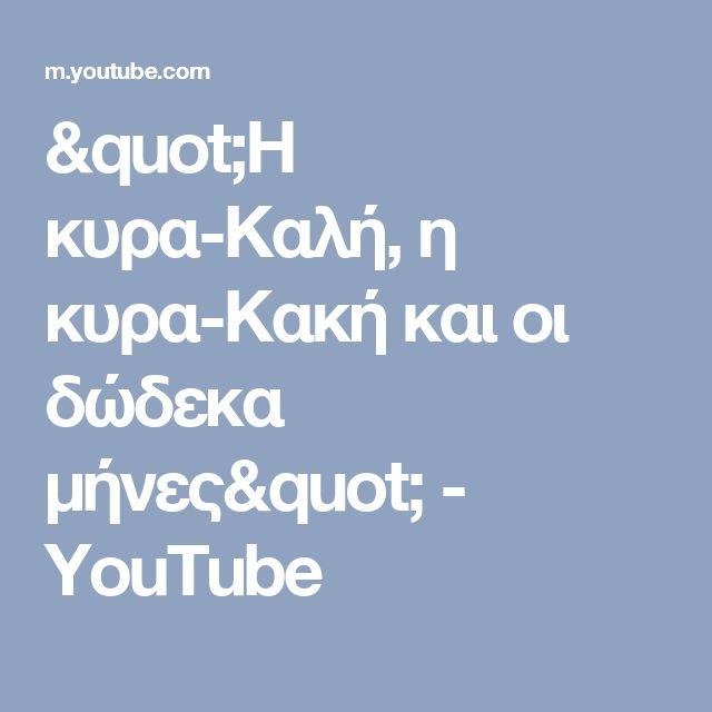 """""""Η κυρα-Καλή, η κυρα-Κακή και οι δώδεκα μήνες"""" - YouTube"""