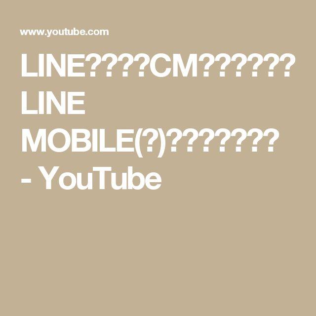 LINEモバイルCM「愛と革新。LINE MOBILE(唄)篇」メーキング - YouTube