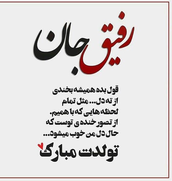 رفیق جان Rumi Love Quotes Love Quotes For Her Afghan Quotes