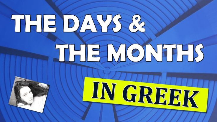 Learn Greek: Lesson 8 - The Days of the Week & the Months