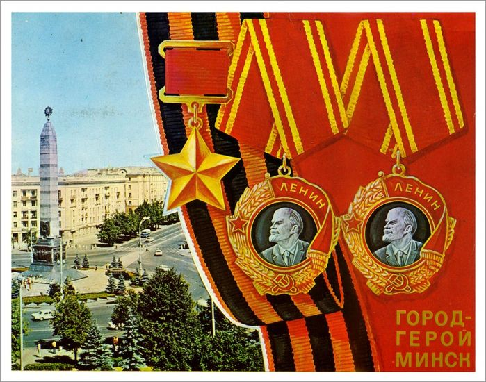 Учительнице, открытка с днем города минска