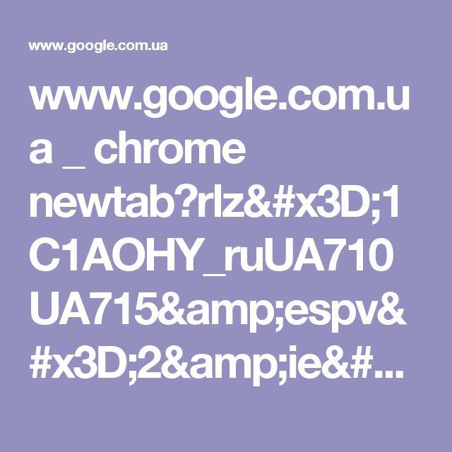 www.google.com.ua _ chrome newtab?rlz=1C1AOHY_ruUA710UA715&espv=2&ie=UTF-8
