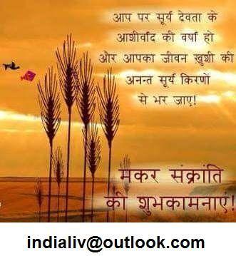 LIFE INSURANCE OF INDIA - LIC OF INDIA: Happy Makar Sankranti.