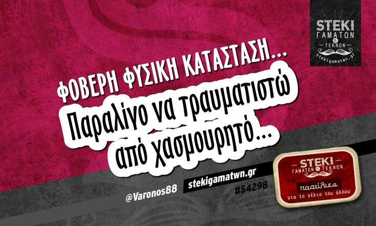 Φοβερή φυσική κατάσταση...  @Varonos88 - http://stekigamatwn.gr/s4298/