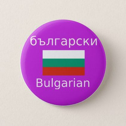 #Bulgarian Flag And Language Design Button - #country gifts style diy gift ideas