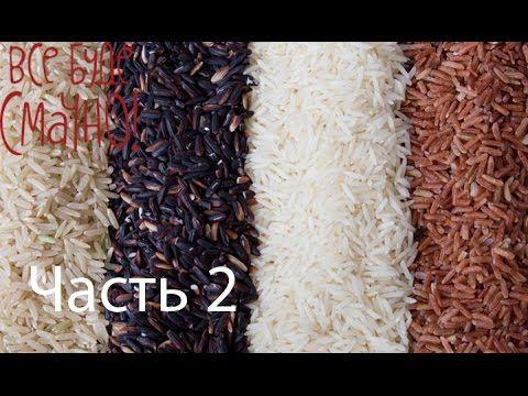 Три вкусных блюда из риса - Все буде смачно - Часть 2 - Выпуск 85 - 07.0.2014…