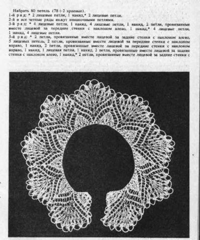 Ажурные воротнички спицами 2 / Вязание спицами / Вязание для женщин спицами. Схемы