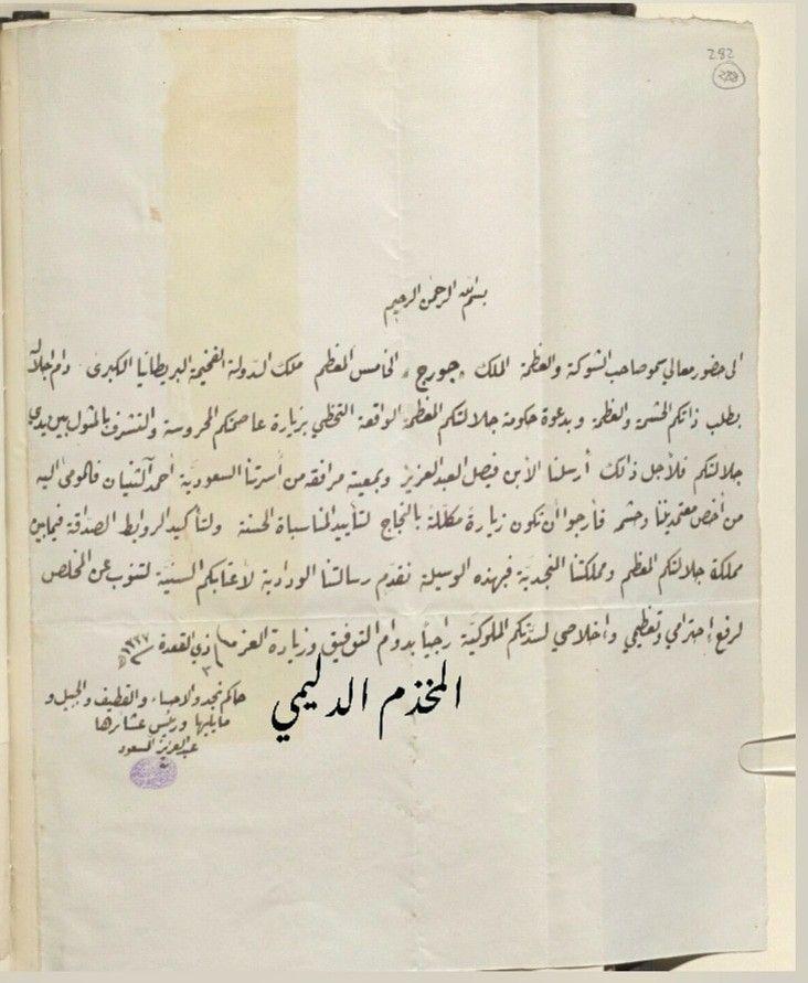 وثائق بريطانيه Receipt Personalized Items Mesopotamia