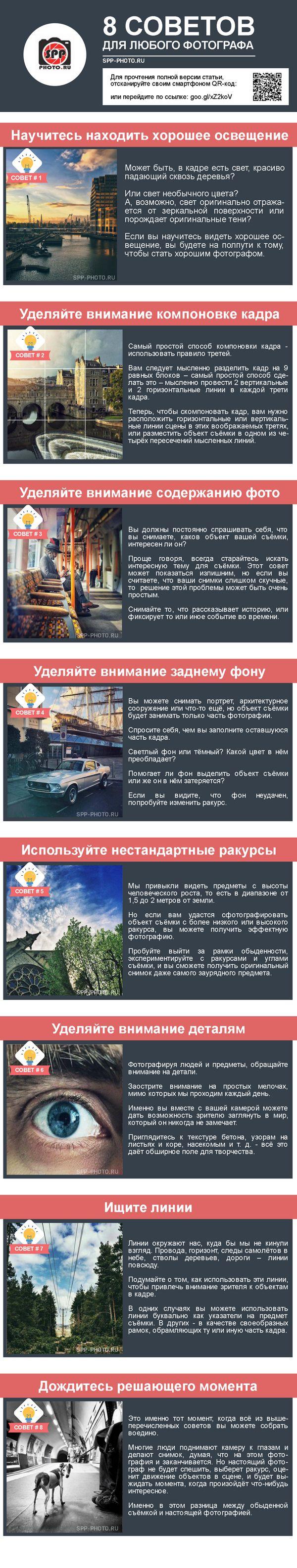 Инфографика: 8 советов для фотографа