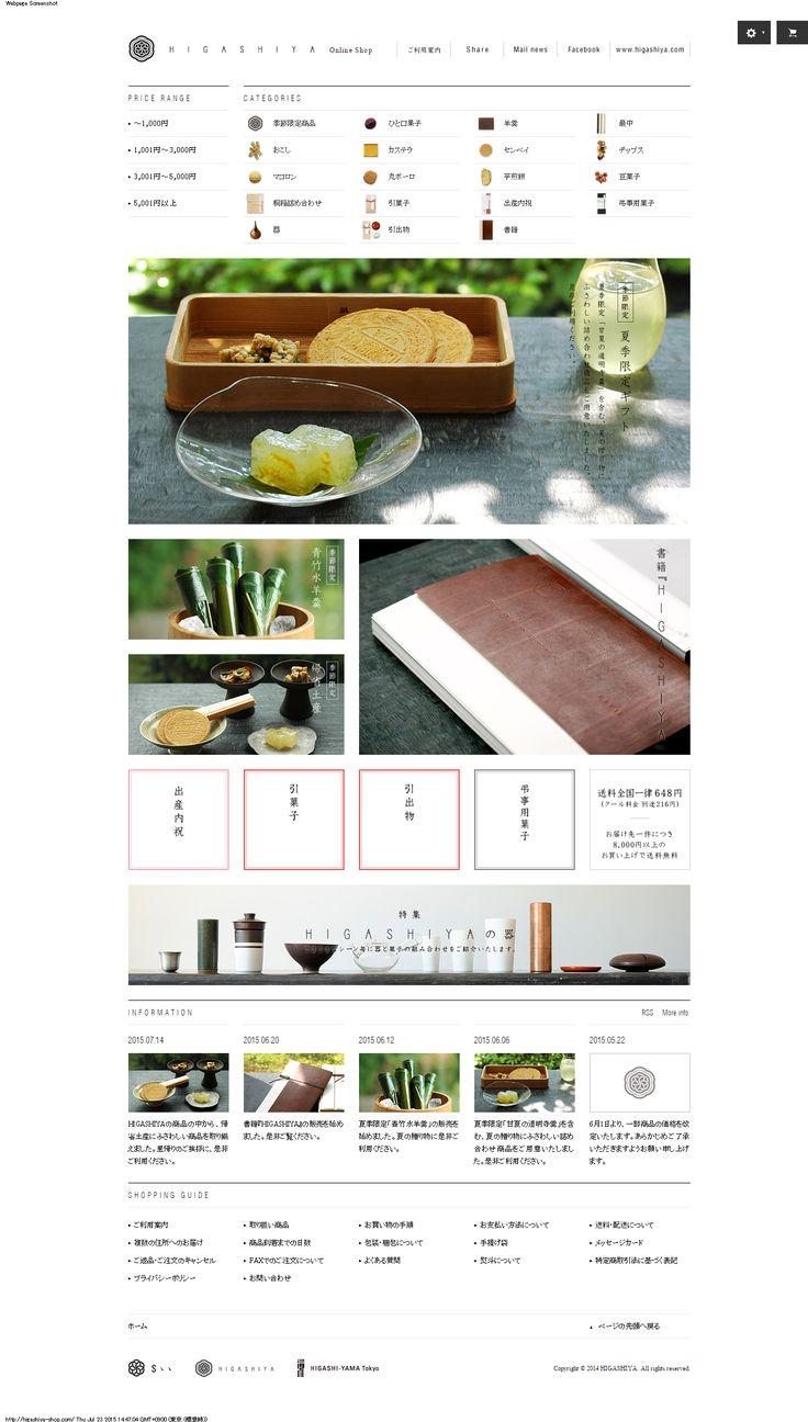 Webpage Screenshot - HIGASHIYAオンラインショップ
