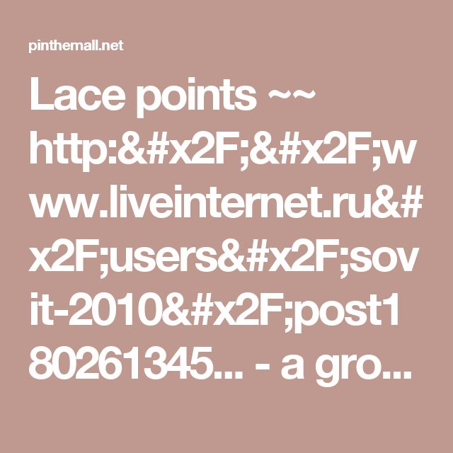 Lace points ~~ http://www.liveinternet.ru/users/sovit-2010/post180261345... - a grouped images picture - Pin Them All