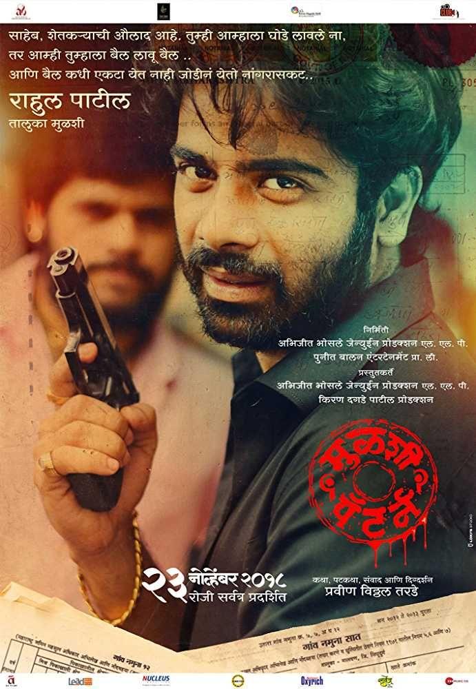 Download Mulshi Pattern Movie Kop Marathi Movies In 2020 Movies Online Free Film Free Hd Movies Online Full Movies Online Free