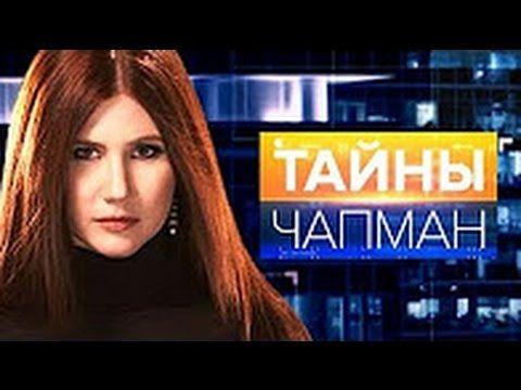 Тайны Чапман  Мужчины против женщин 24 11 2016 HD