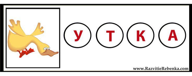 РАЗВИТИЕ РЕБЕНКА: Учимся Читать играя. Часть третья.